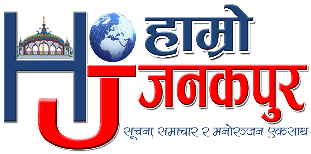 हाम्रो जनकपुर